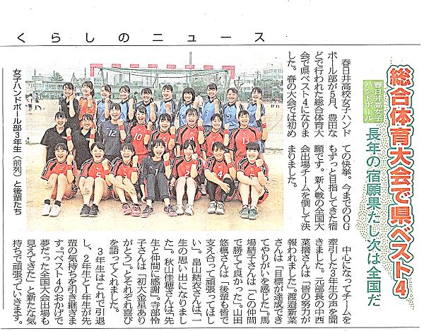 中日新聞で女子ハンドボール部が紹介されました