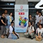 第69回全国PTA連合会大会(京都大会)